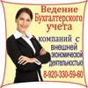 Внешнеэкономическая деятельность в РФ